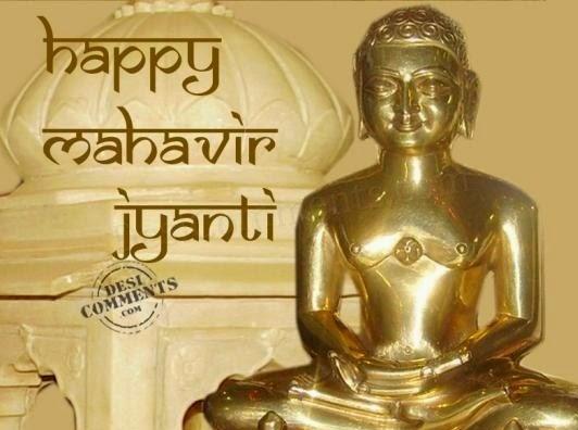 mahavir jayanthi whatsapp images, pics, wallpapers