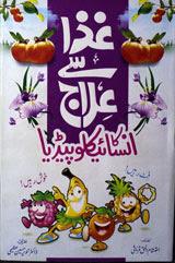Ghiza Se Ilaj Ka Encyclopedia Urdu Pdf Book