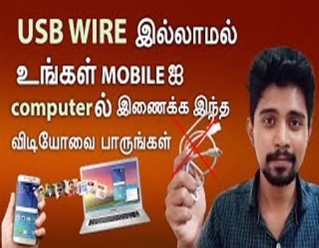 Wireless File Sharing Between Mobile And PC