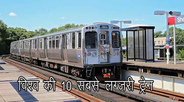 World's 10 most luxury train in hindi