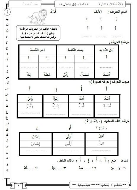 مذكرة لغة عربية للصف الأول الإبتدائي الترم الأول والثاني 2020