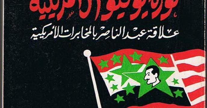 تحميل كتاب ثورة يوليو الامريكية