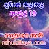 රාහු කාලය | ලග්න පලාපල 2019 | Rahu Kalaya 2019 |2019-04-19