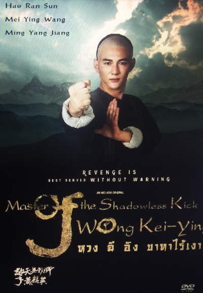 Master Of The Shadowless Kick Wong Kei Ying หวง ฉี อิง บาทาไร้เงา