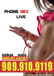 σεξ στο τηλέφωνο