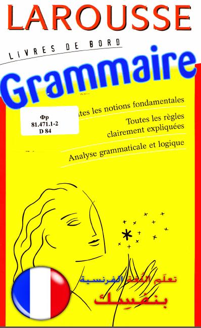 larousse livre de bord orthographe pdf