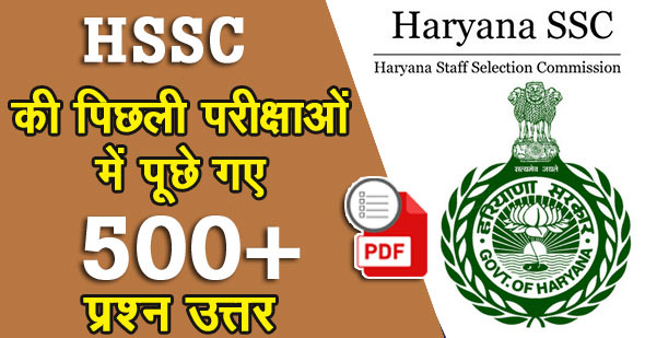 haryana gk for hssc