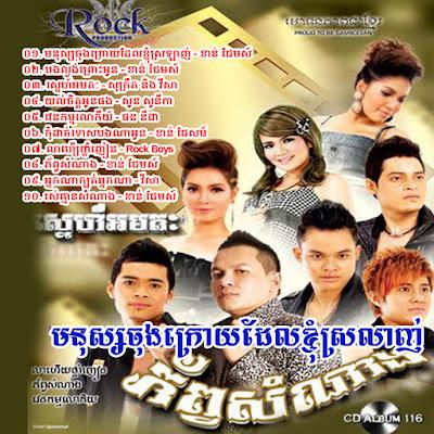 Rock CD Vol 116