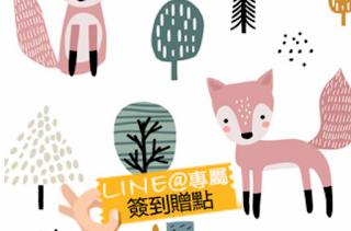 HAPPY GO LINE@ 好友專屬簽到贈點