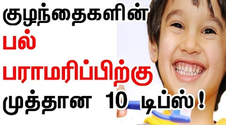 Home Remedies for child Dental Care in tamil