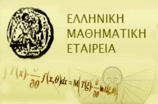 Εκδήλωση βράβευσης από  Ελληνική Μαθηματική Εταιρεία των μαθητών και μαθητριών 2ου Γυμνασίου Ναυπλίου