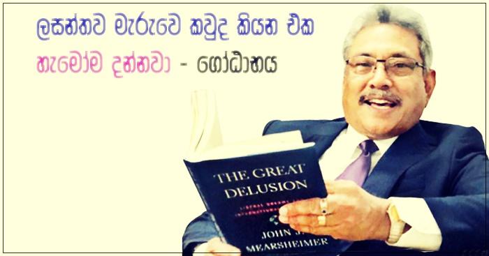 https://www.gossiplankanews.com/2019/01/gotabhaya-rajapaksa-speaks.html