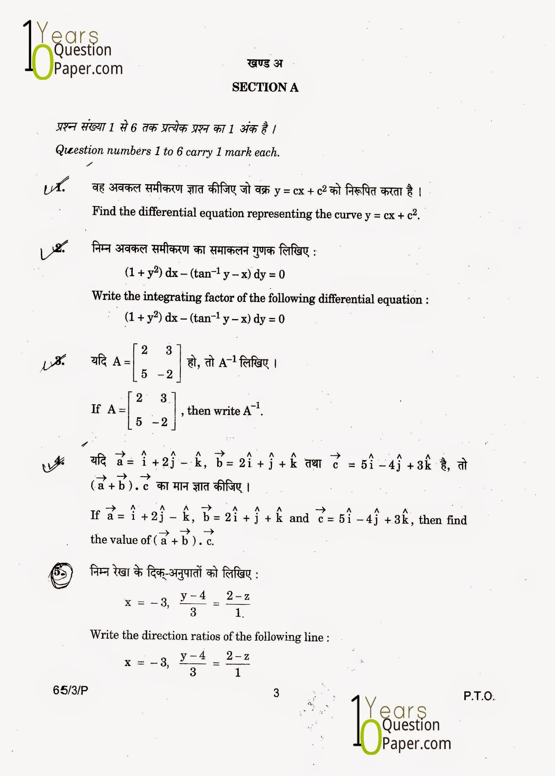 Mathematics Paper 3