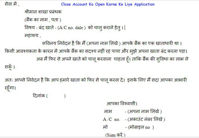 close account ko open karne ke liye application