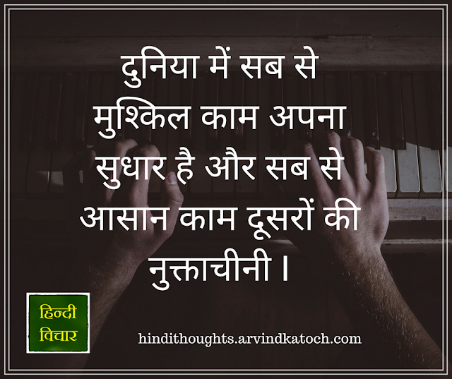 Hindi Thoughts, Picture Message, Improve, Oneself, अपना, सुधार,