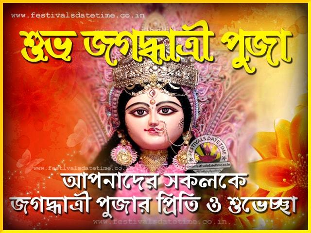 Jagaddhatri Puja Bengali Wallpaper Free Download