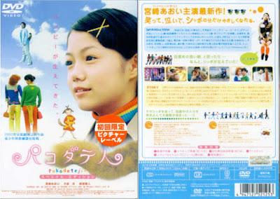 パコダテ人 / Pakodate-jin. 2002.