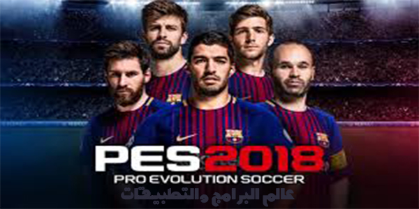 تحميل لعبة بيس 2018 برابط مباشر مجانا Download PES 2018