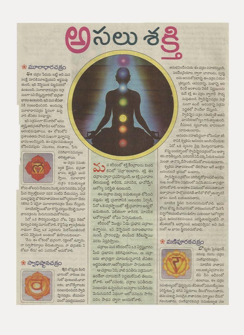 Yogasanas In Telugu Chakras In The Body