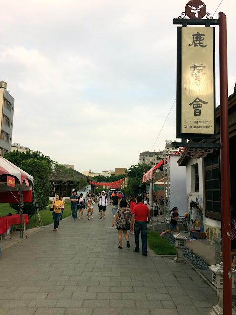 鹿港藝術村