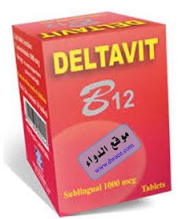 دلتافيت ب12 Deltavit أقراص تحت اللسان لمرضي السكرى