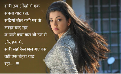 Hindi love shayari with image 2016