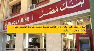 عاجل : بنك مصر يعلن عن وظائف جديدة وينشر شروط الالتحاق بها.. والتقديم حتى 2 يوليو  %25D8%25A8%25D9%2586%25D9%2583-%25D9%2585%25D8%25B5%25D8%25B1