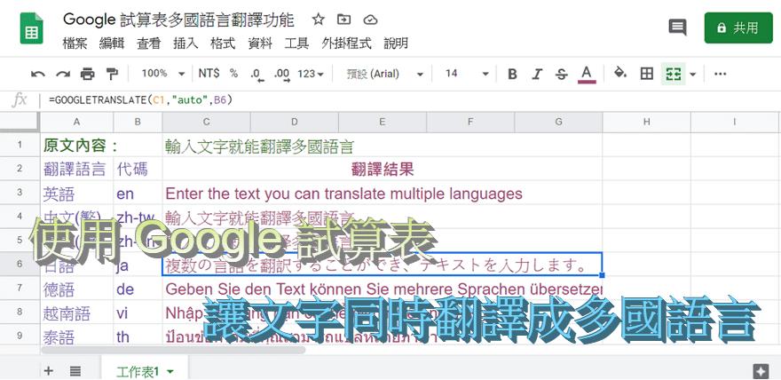 使用 Google 試算表製作翻譯表格