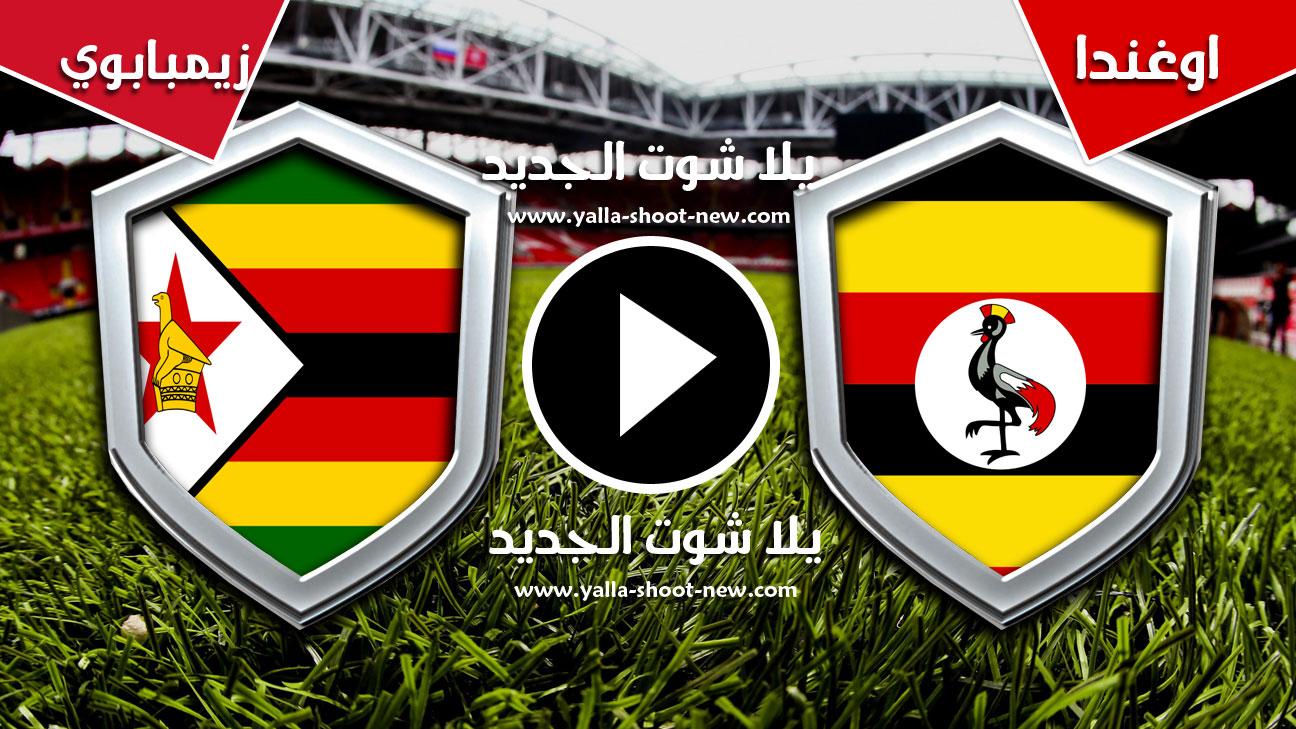 مباراة اوغندا وزيمبابوي