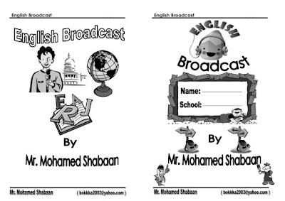 برنامج تقديم الاذاعة المدرسية بالانجليزية english broadcast for schools