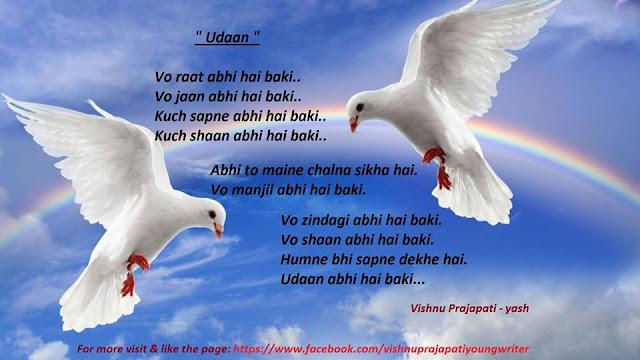Kuch Sapne abhi hai baki inspiring poems