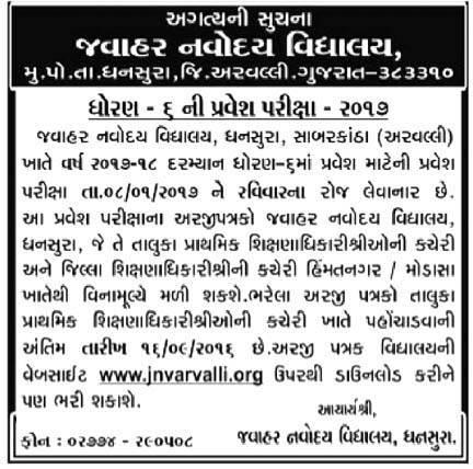 Jawahar Navodaya Vidyalaya Std. 6 Entrance Exam 2017