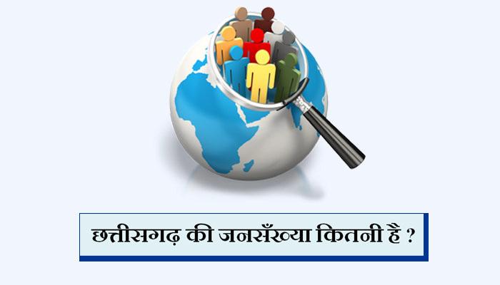 छत्तीसगढ़ की कुल जनसँख्या कितनी है? Chattisgarh ki Jansankhya kitni hai