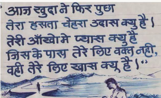 sad love sms shayari hindi kavita love cheat heart broken zakhmi dil dard