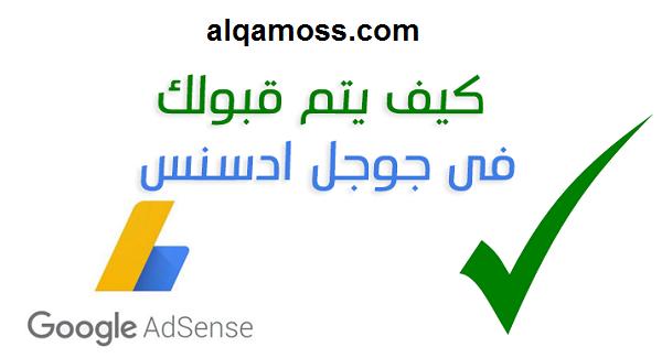 شروط و قوانين قبول جوجل أدسنس لموقعك او مدونتك 2019