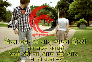 Love Shayari in Hindi Quotes - facebook Love Shayari in Hindi