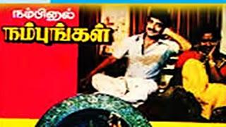 Nambinal Nambungal (1982) Tamil Movie