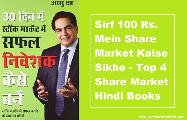 Sirf 100 Rs Me Stock Market Kaise Sikhe - Share Market Hindi Books