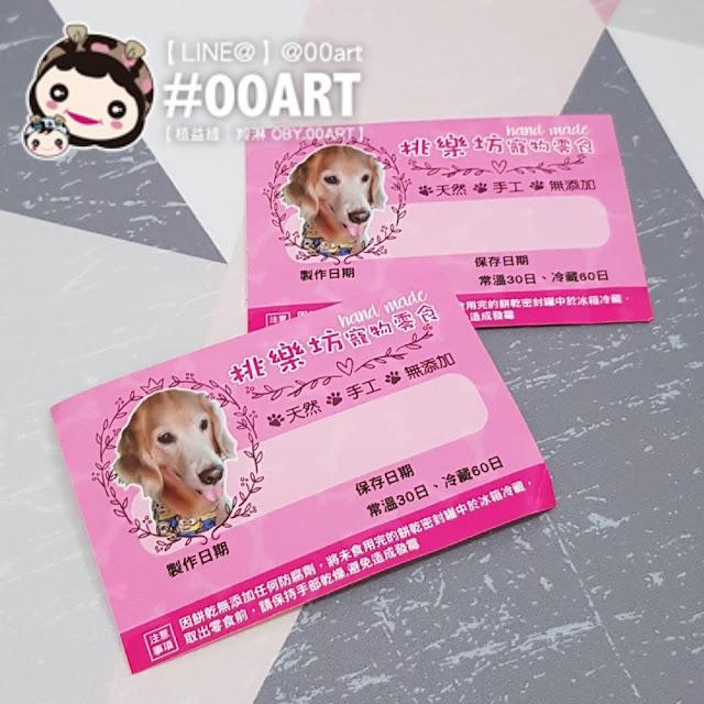 狗狗粉色底貼紙設計