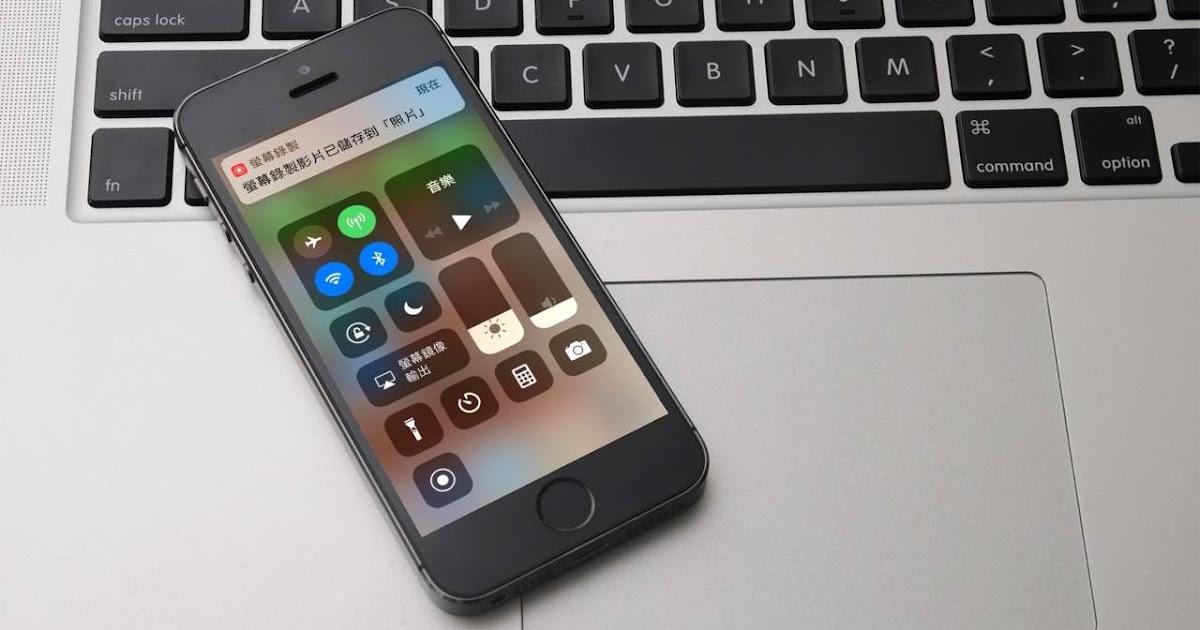 iPhone 內建螢幕錄影與截圖標註教學, iOS 11 讓你免再裝 App