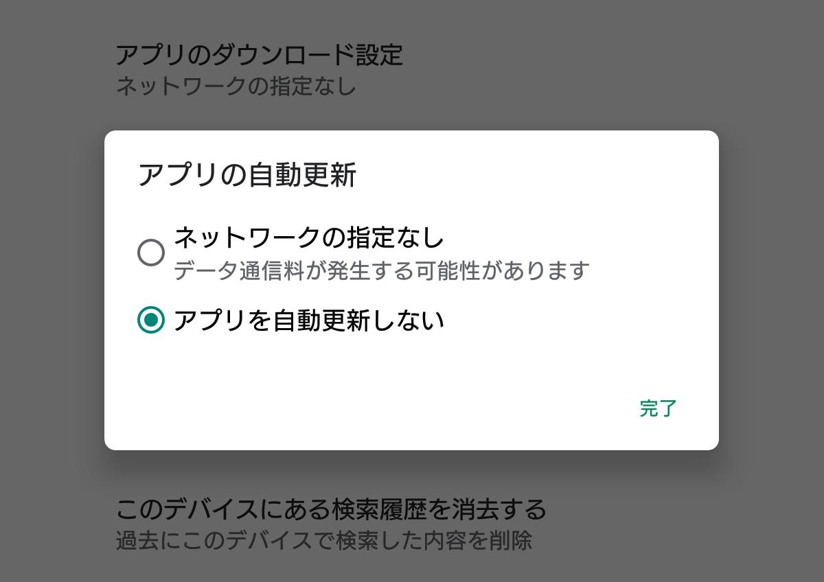 Playストアのアプリの自動更新