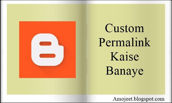 Blogspot-Blog-post-ki-custom-permalink-kaise-banaye