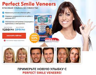 https://goodmoons.ru/perfect-smile7/?ref=275948&lnk=2072526