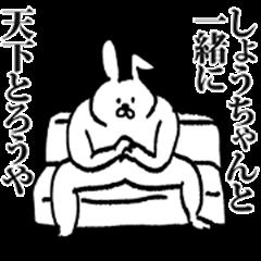 Sticker for Shochan