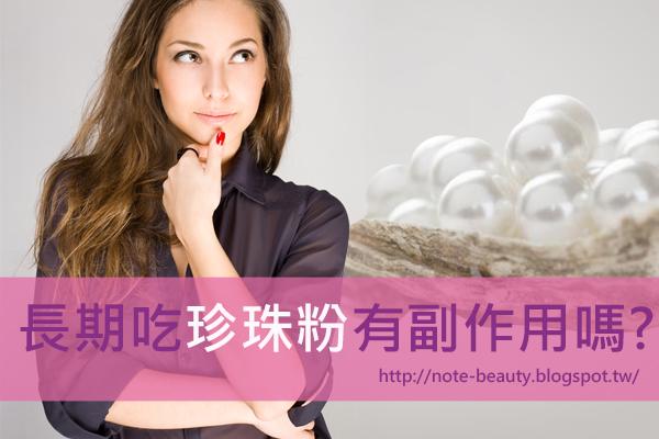長期吃珍珠粉有副作用嗎?