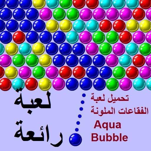 تحميل لعبة الفقاعات الملونة الجديدة  Aqua Bubble