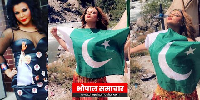 राखी सावंत ने मौके पर चौका मारा, पाकिस्तानी झंडे के साथ फोटो वायरल की | NATIONAL NEWS