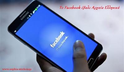 Το Facebook έβαλε τα «Αρχαία Ελληνικά» στην επιλογή γλώσσας  Πώς ενεργοποιούνται - αξίζει να το δοκιμάσετε