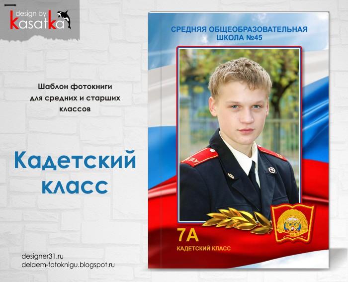 выпускной фотоальбом кадеты
