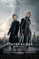 Тёмная башня фильм 2017